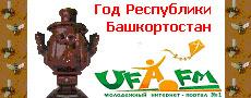 """""""Молодежный интернет-портал Ufa.fm"""""""